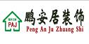苏州鹏安居装饰设计工程有限公司