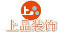 阳江市上品装饰设计工程有限公司