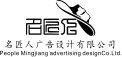 阳春市名匠人广告设计有限公司