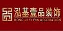 阳江市泓基壹品装饰设计工程有限公司