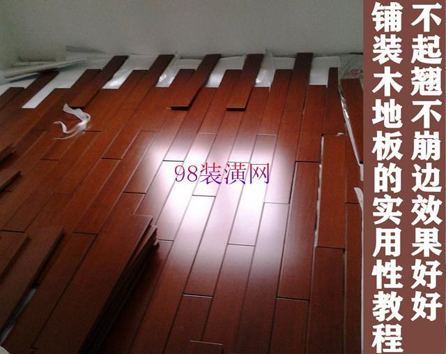 昆山淀山湖铺装木地板的实用性教程 不起翘不崩边效果好好