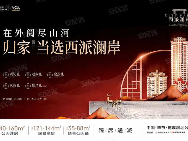 中铁建西派澜岸