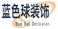 藍色球裝飾